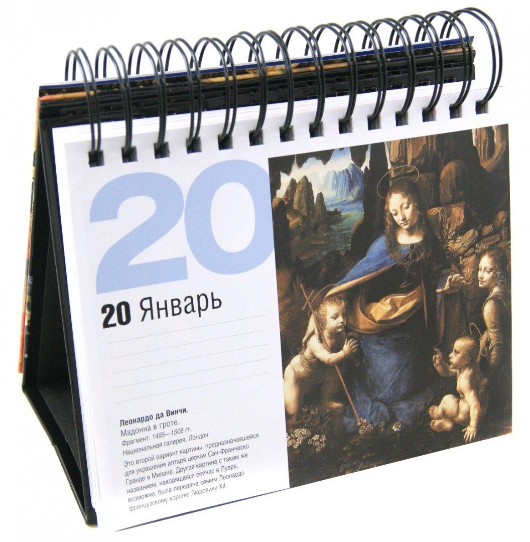 Иллюстрация 1 из 21 для Искусство Ренессанса. Календарь | Лабиринт - сувениры. Источник: Лабиринт
