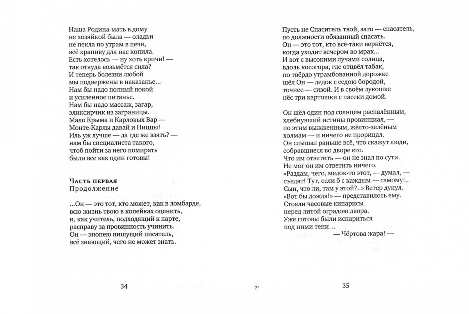 Иллюстрация 3 из 13 для На небесном дне - Олег Хлебников | Лабиринт - книги. Источник: Лабиринт
