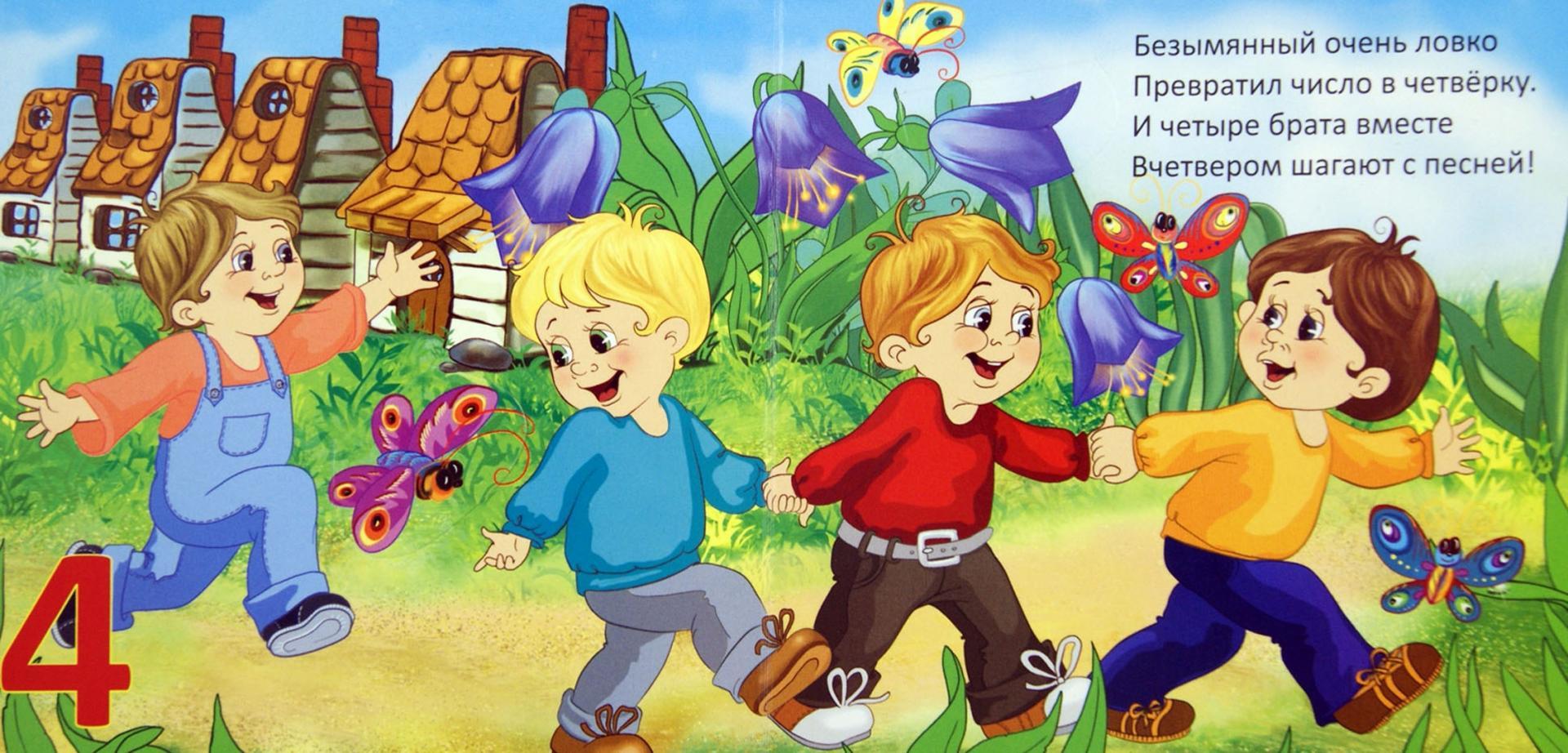 Картинка дети считаются в игре