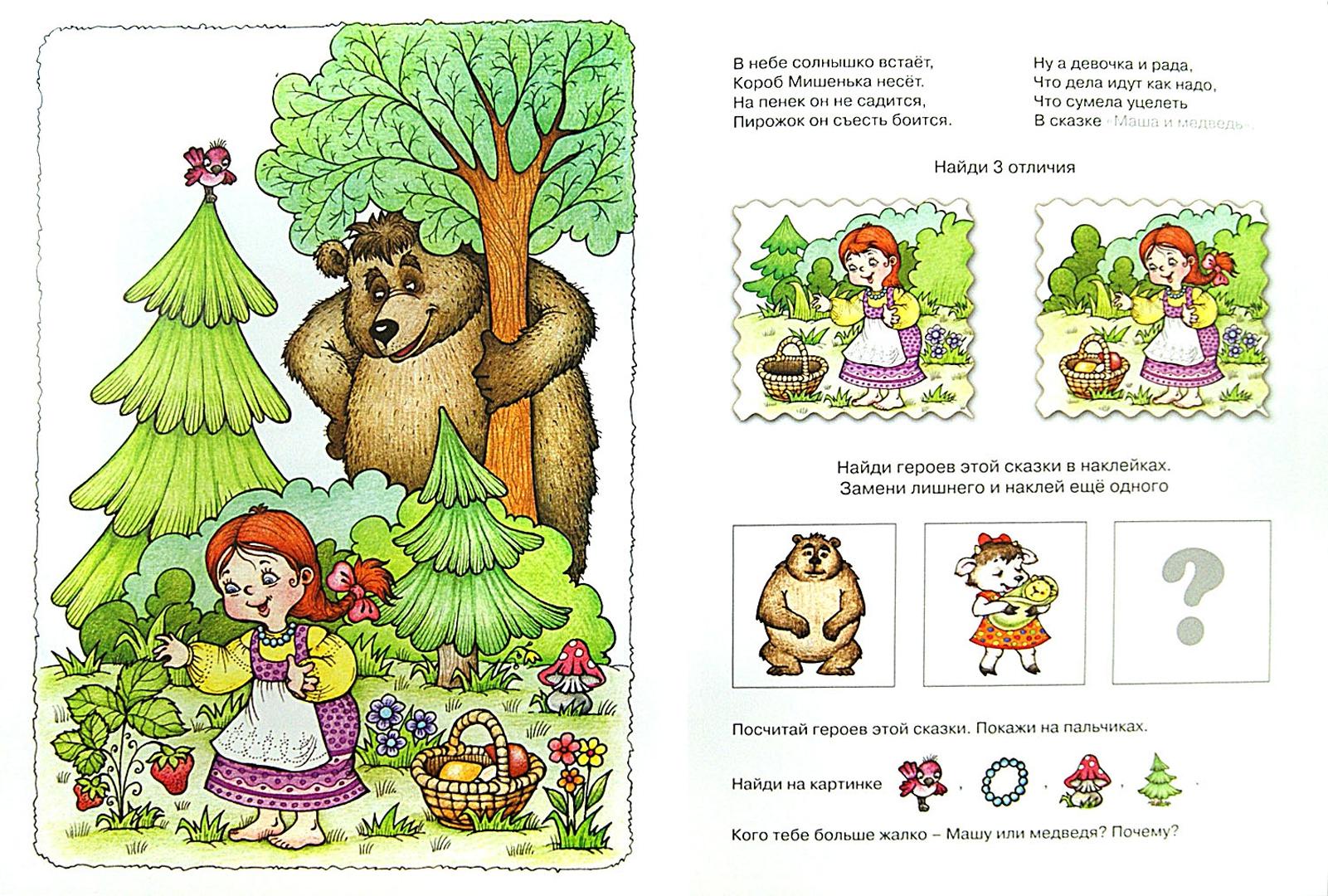Иллюстрация 1 из 12 для Найди, сравни, приклей. Жили-были семь ребят... - Владимир Степанов   Лабиринт - книги. Источник: Лабиринт
