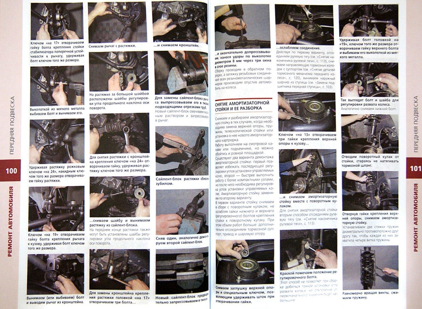 Иллюстрация 1 из 22 для ВАЗ-2113, -2114, -2115 с двигателем 1,5i. Эксплуатация, обслуживание, ремонт, тюнинг   Лабиринт - книги. Источник: Лабиринт