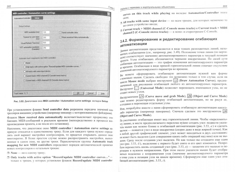 Иллюстрация 1 из 5 для Виртуальная звуковая студия MAGIX Samplitude Pro X (+CD) - Петелин, Петелин | Лабиринт - книги. Источник: Лабиринт