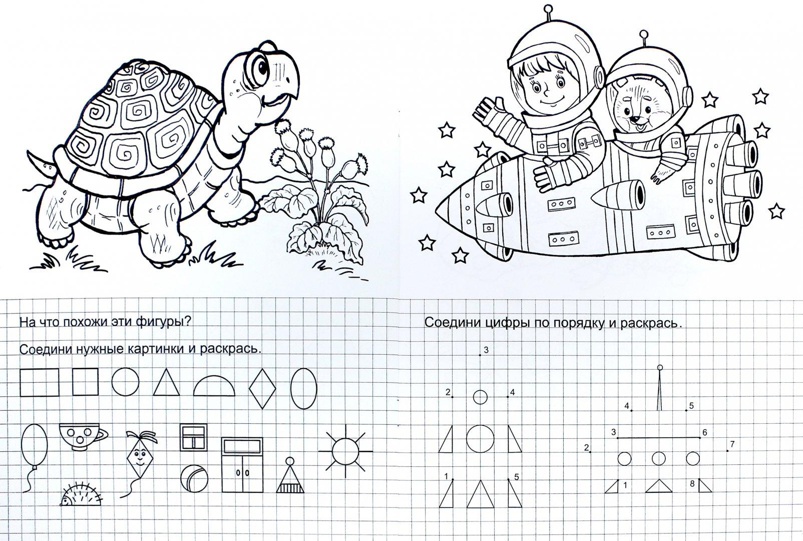 Иллюстрация 1 из 13 для Домашние уроки | Лабиринт - книги. Источник: Лабиринт