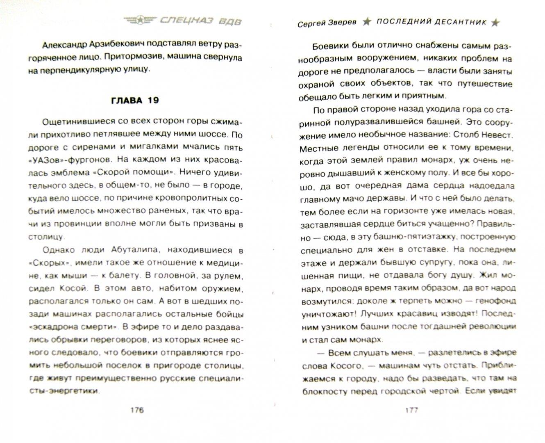 Иллюстрация 1 из 2 для Последний десантник - Сергей Зверев | Лабиринт - книги. Источник: Лабиринт