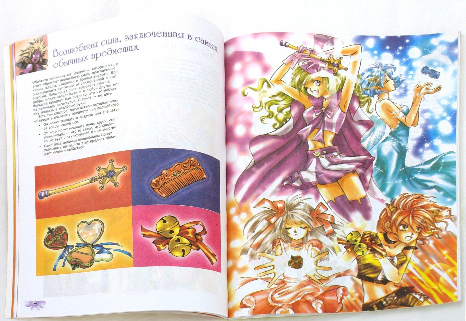 Иллюстрация 1 из 22 для Манга-мания. Девочки-волшебницы и их друзья - Кристофер Харт | Лабиринт - книги. Источник: Лабиринт
