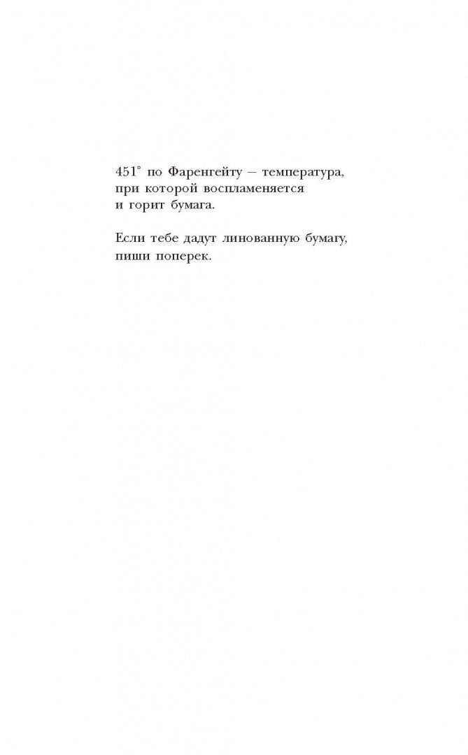 Иллюстрация 5 из 21 для 451' по Фаренгейту - Рэй Брэдбери   Лабиринт - книги. Источник: Лабиринт