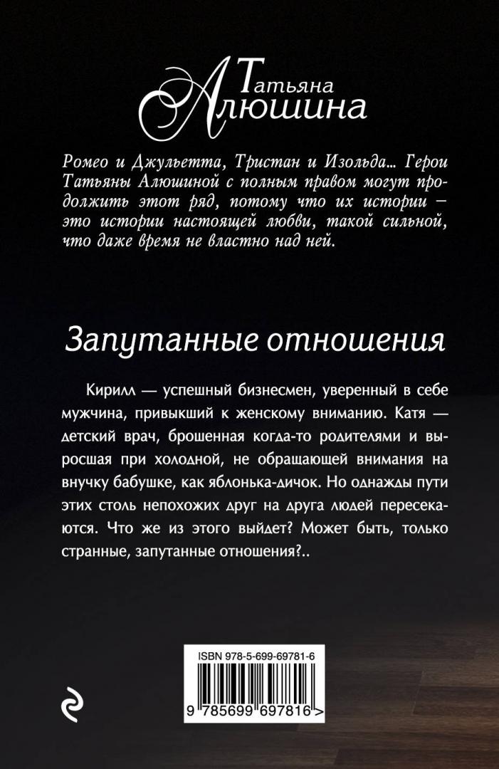 Иллюстрация 2 из 15 для Запутанные отношения - Татьяна Алюшина | Лабиринт - книги. Источник: Лабиринт
