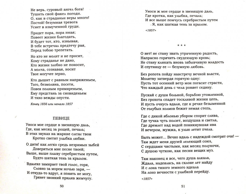 Иллюстрация 1 из 16 для Стихотворения - Афанасий Фет   Лабиринт - книги. Источник: Лабиринт