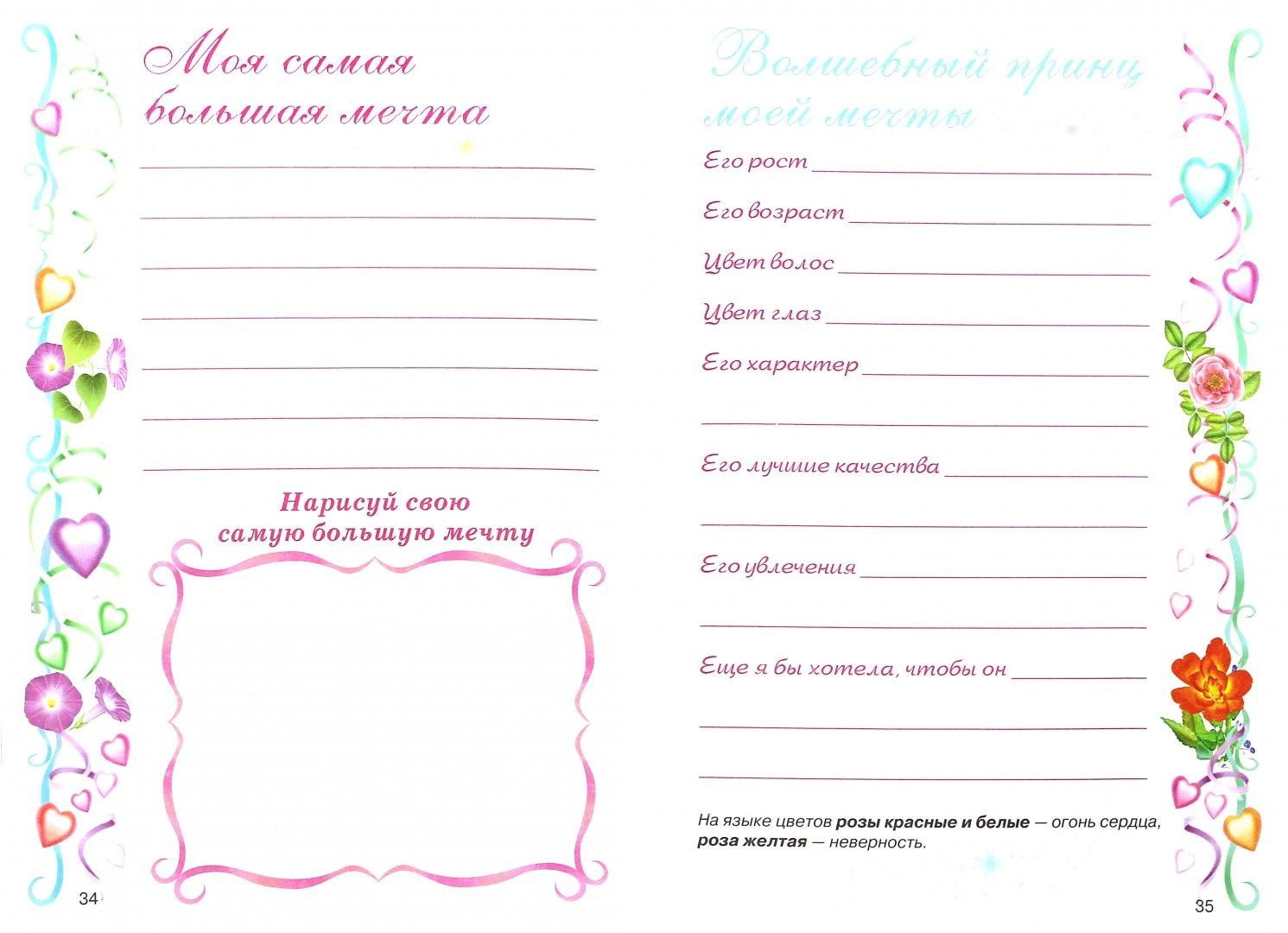 описания распечатать картинки для личного дневника анкеты нарежьте кольцами, морковь