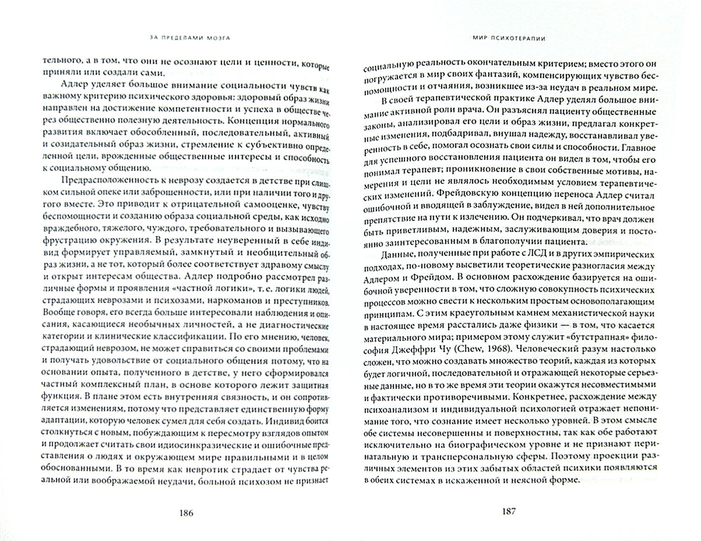 Иллюстрация 1 из 28 для За пределами мозга. Рождение, смерть и трансценденция в психотерапии - Станислав Гроф | Лабиринт - книги. Источник: Лабиринт