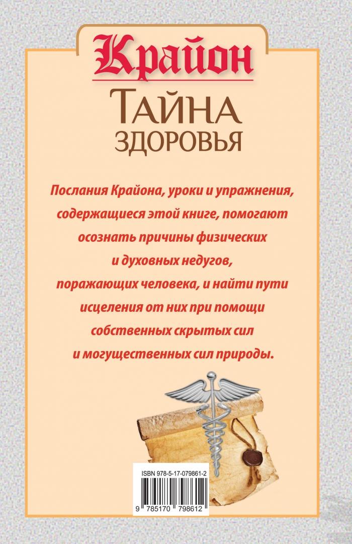 Иллюстрация 1 из 2 для Крайон. Тайна здоровья. Новые источники исцеления - Тамара Шмидт | Лабиринт - книги. Источник: Лабиринт