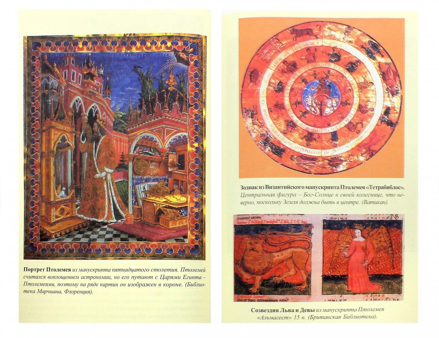 Иллюстрация 1 из 18 для История астрологии - К. Жилински   Лабиринт - книги. Источник: Лабиринт