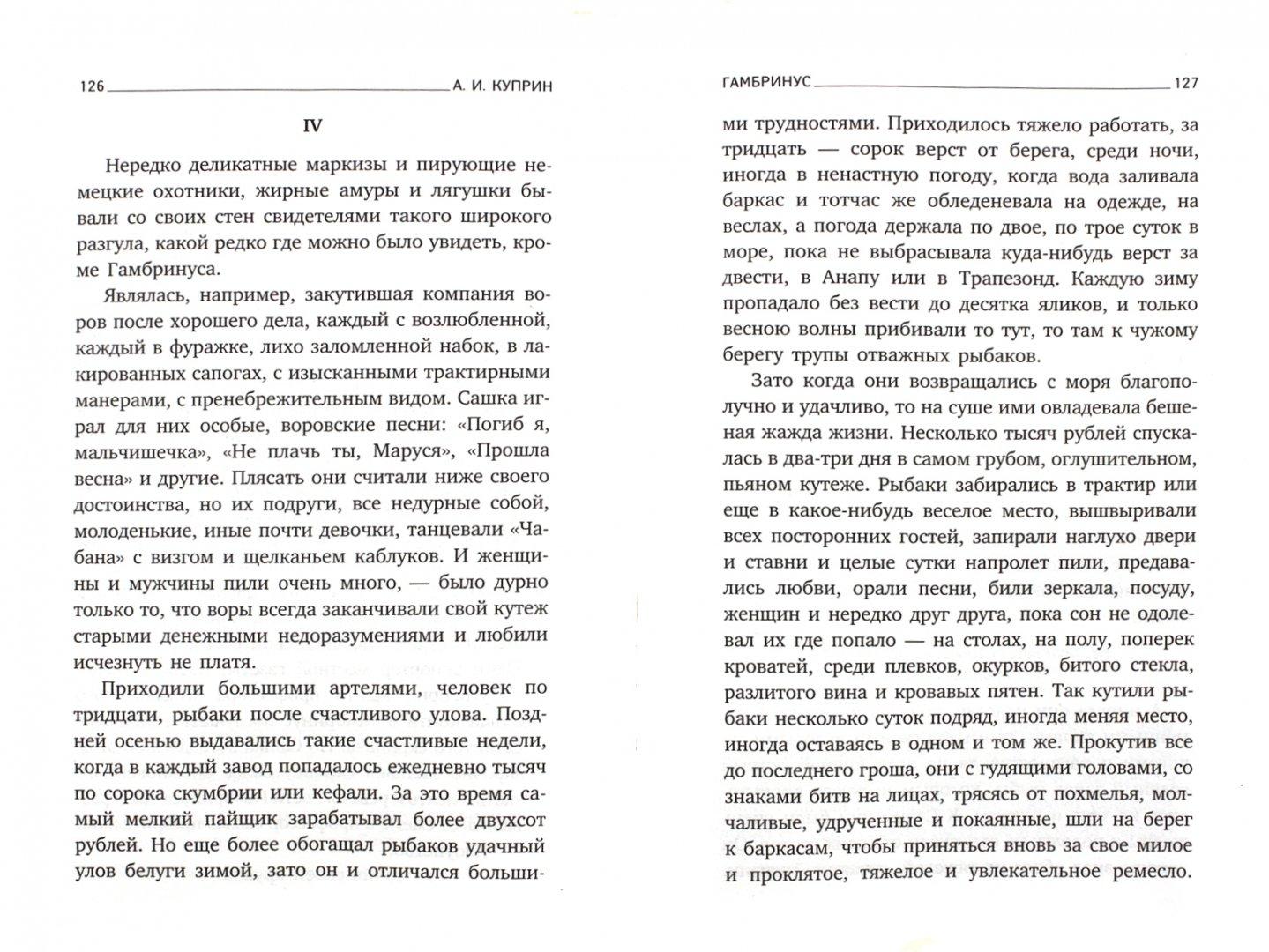 Иллюстрация 1 из 8 для Чудесный доктор. Рассказы - Александр Куприн   Лабиринт - книги. Источник: Лабиринт