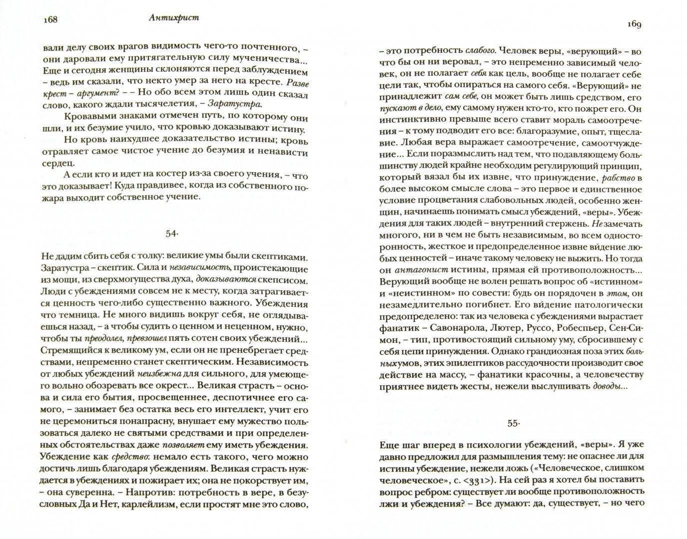 Иллюстрация 1 из 25 для Полное собрание сочинений. В 13 томах. Том 6 - Фридрих Ницше   Лабиринт - книги. Источник: Лабиринт