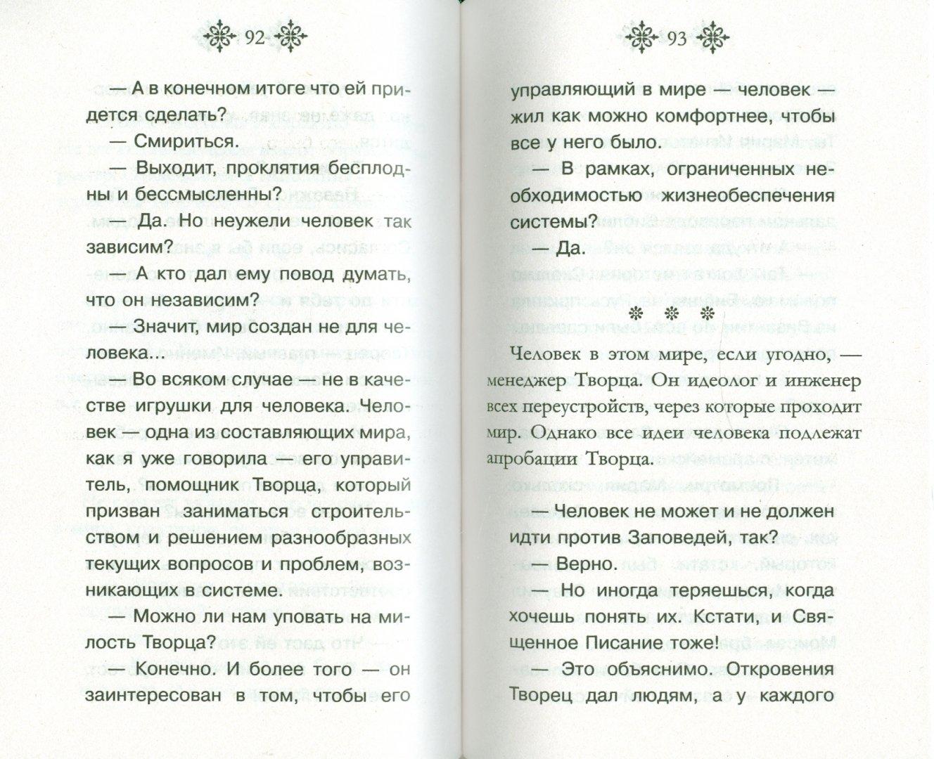 Иллюстрация 1 из 6 для Заветы Анастасии, или Так говорит Анастасия - Мария Игнатова | Лабиринт - книги. Источник: Лабиринт
