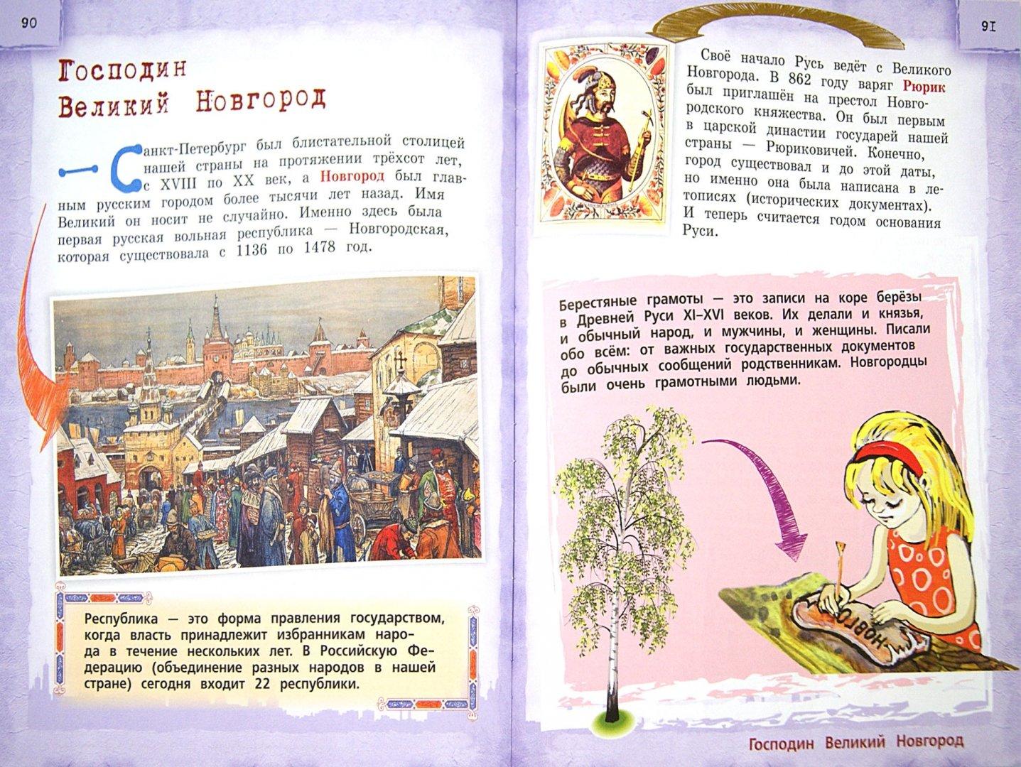 Иллюстрация 1 из 14 для Россия для детей - Наталья Андрианова | Лабиринт - книги. Источник: Лабиринт