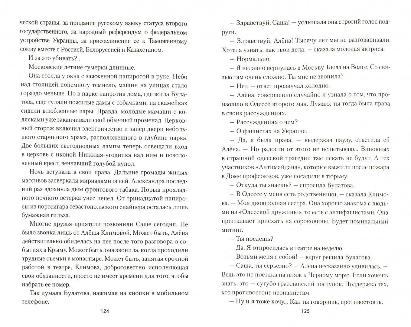Иллюстрация 1 из 8 для Дорога на Дебальцево - Алла Бегунова | Лабиринт - книги. Источник: Лабиринт