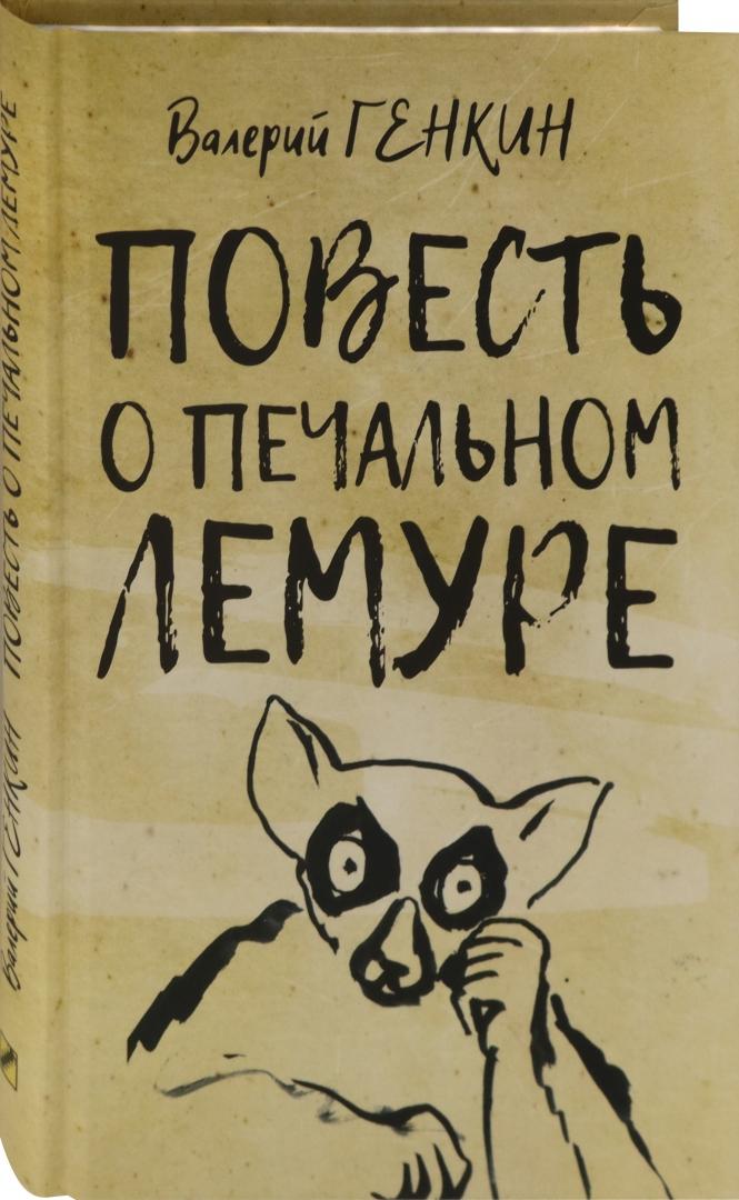Иллюстрация 1 из 17 для Повесть о печальном лемуре - Валерий Генкин | Лабиринт - книги. Источник: Лабиринт