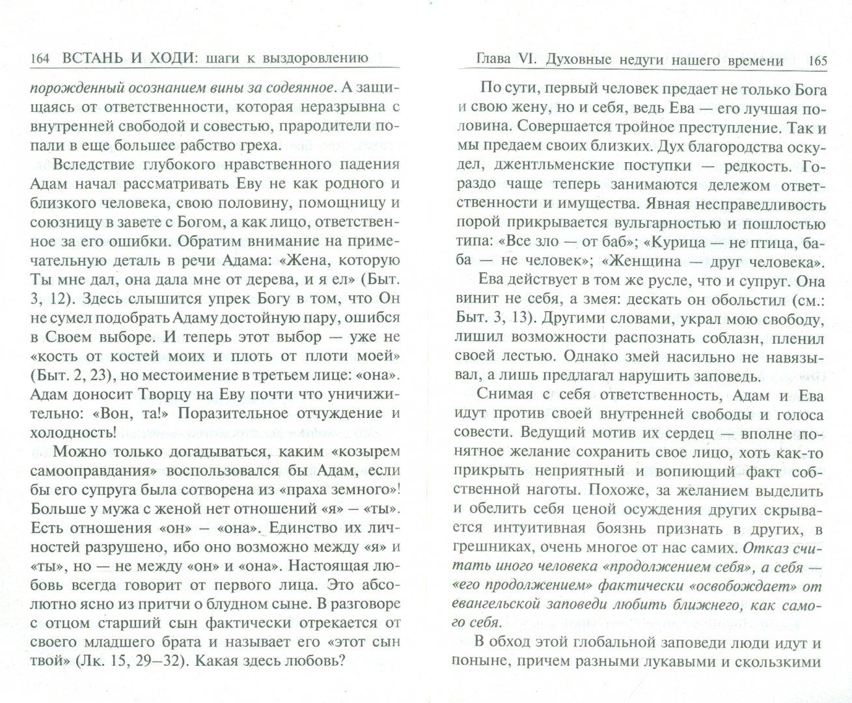Иллюстрация 1 из 16 для Встань и ходи: шаги к выздоровлению - Константин Зорин | Лабиринт - книги. Источник: Лабиринт