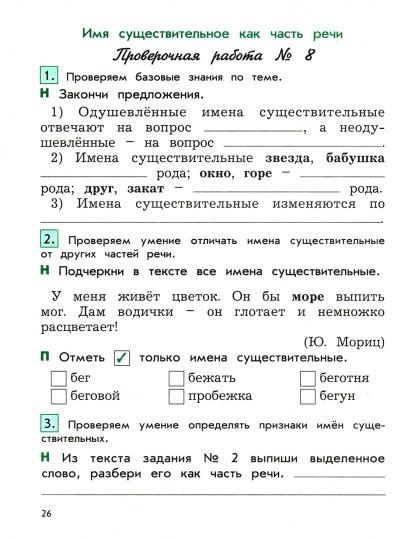 3 класс модели текста работа над текстом работа девушке моделью шелехов