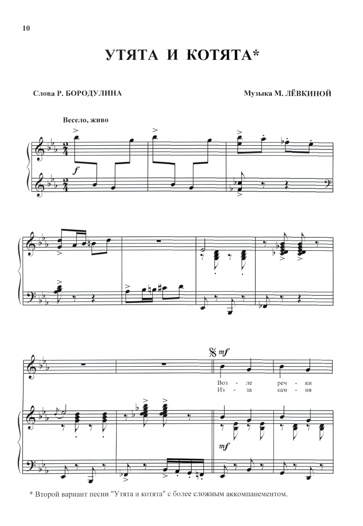 Иллюстрация 1 из 2 для Музыкальная шкатулка. Песни для детей. Часть 1 - Марина Левкина | Лабиринт - книги. Источник: Лабиринт
