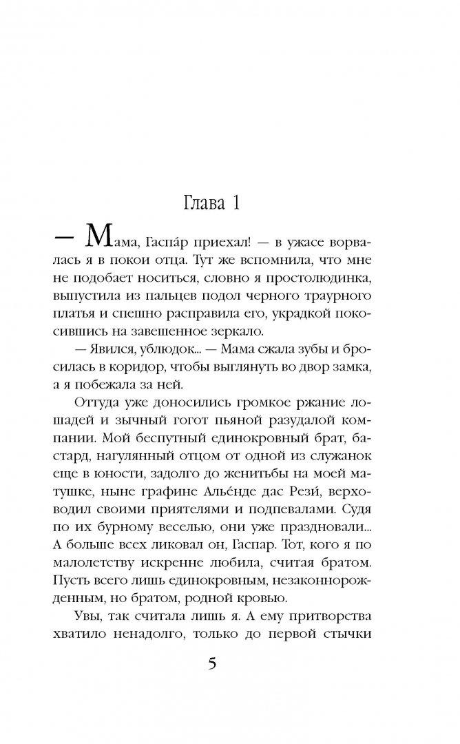 Иллюстрация 2 из 35 для Струны волшебства. Книга 1. Страшные сказки закрытого королевства - Милена Завойчинская   Лабиринт - книги. Источник: Лабиринт