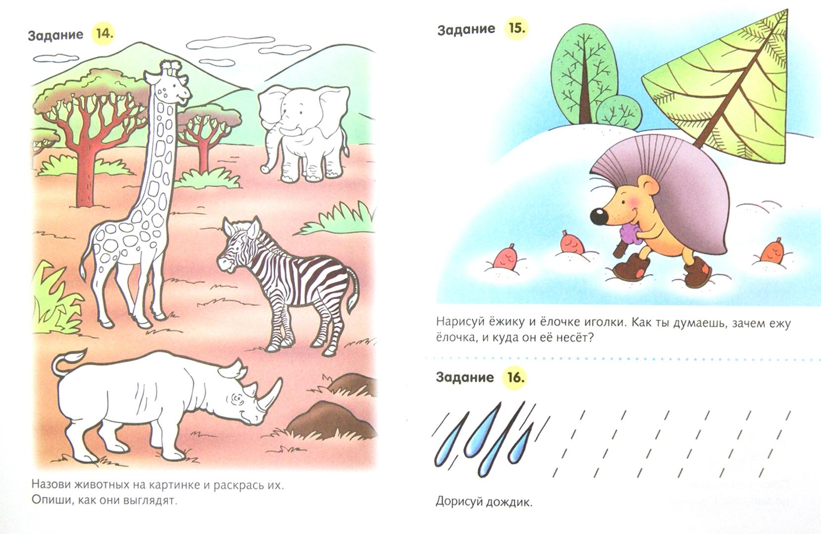 Иллюстрация 1 из 21 для Полезные задания. Для детей 3-4 лет. Щенок | Лабиринт - книги. Источник: Лабиринт