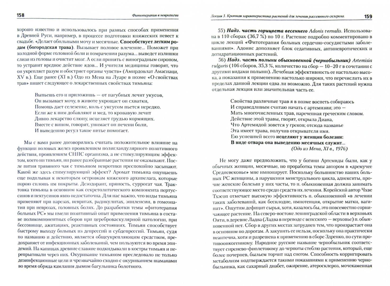 Иллюстрация 1 из 7 для Фитотерапия в неврологии - Барнаулов, Поспелова | Лабиринт - книги. Источник: Лабиринт