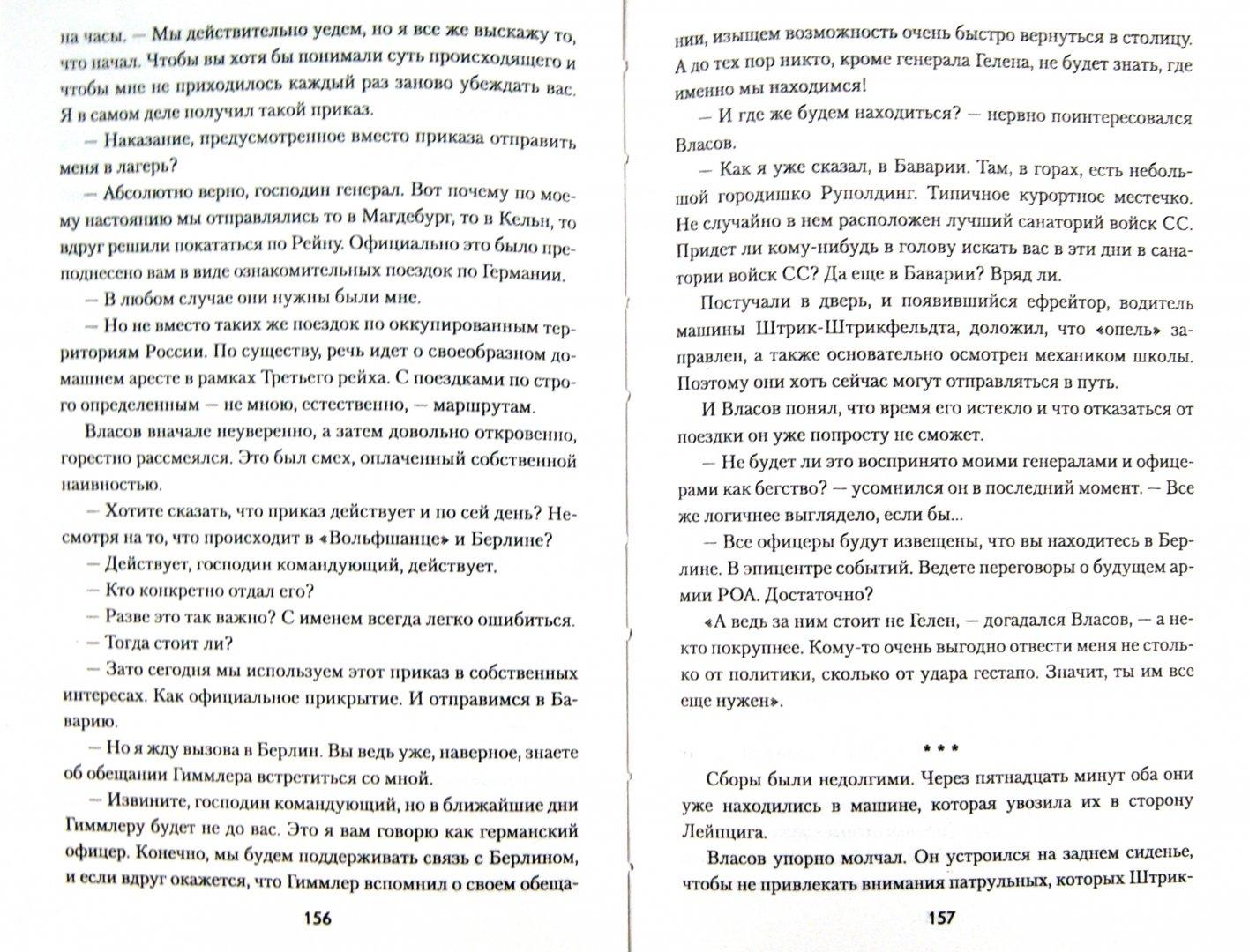 Иллюстрация 1 из 17 для Заговор обреченных - Богдан Сушинский | Лабиринт - книги. Источник: Лабиринт