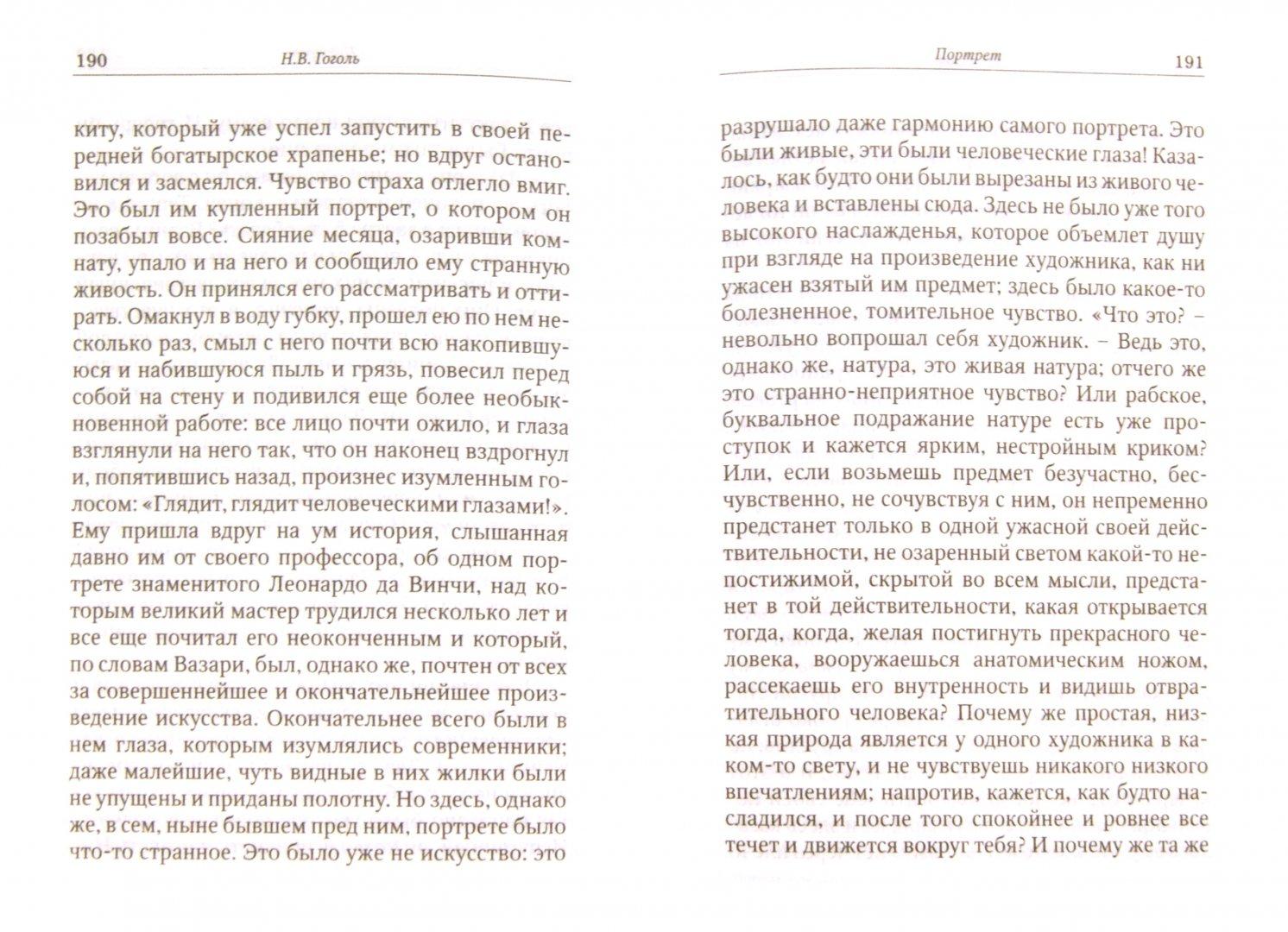 Иллюстрация 1 из 6 для Повести и рассказы - Пушкин, Гоголь, Достоевский | Лабиринт - книги. Источник: Лабиринт