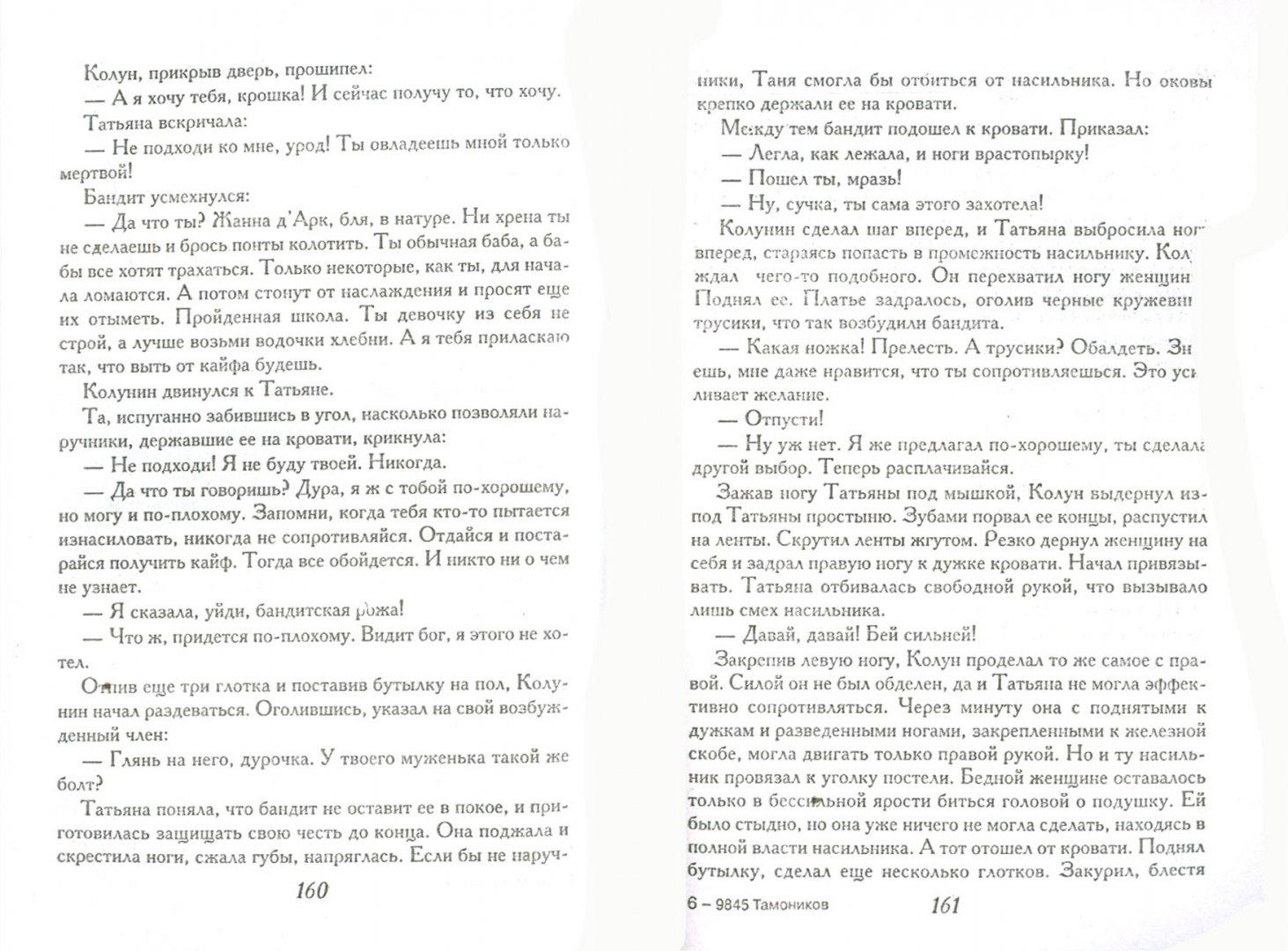 Иллюстрация 1 из 2 для И тогда он зачистил город - Александр Тамоников | Лабиринт - книги. Источник: Лабиринт
