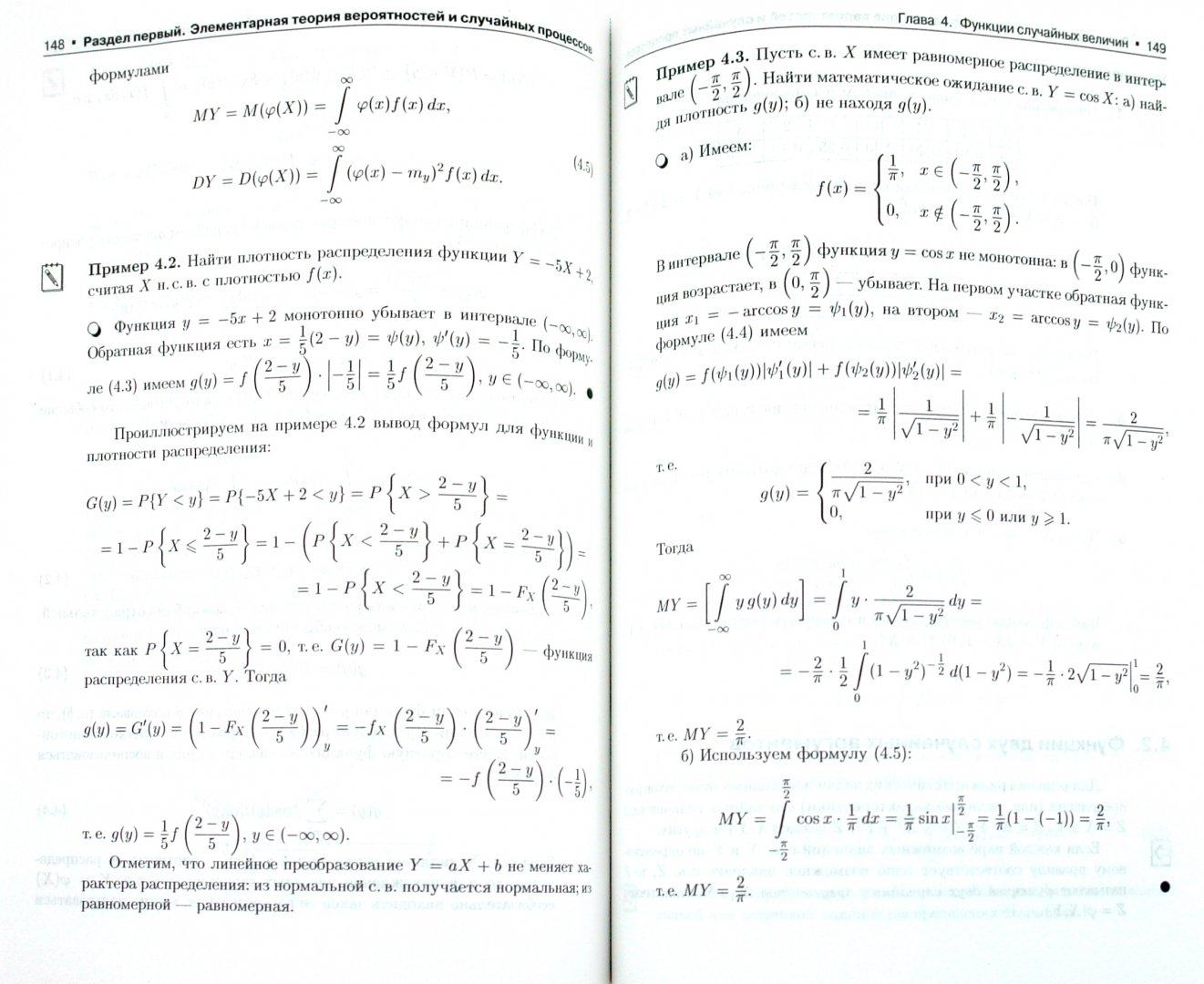 Иллюстрация 1 из 35 для Конспект лекций по теории вероятностей, математической статистике и случайным процессам - Дмитрий Письменный | Лабиринт - книги. Источник: Лабиринт