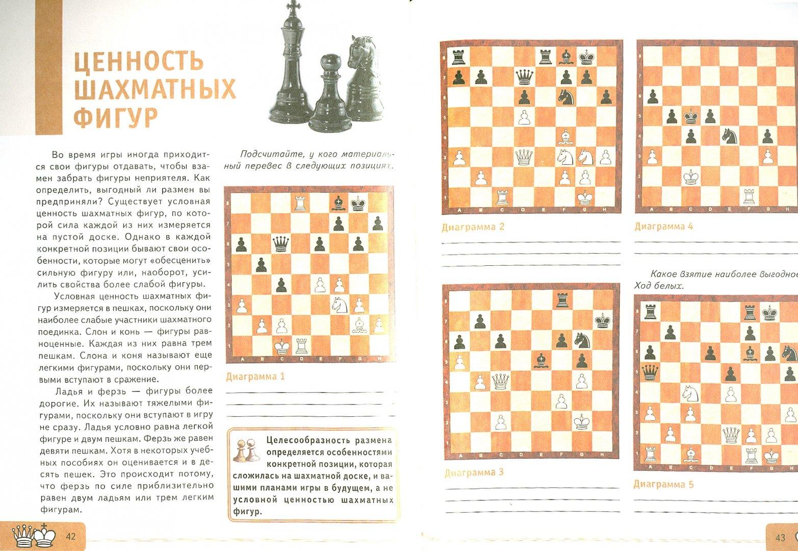 Иллюстрация 1 из 12 для Шахматы для начинающих. Правила, стратегии и тактика игры - Инна Романова   Лабиринт - книги. Источник: Лабиринт