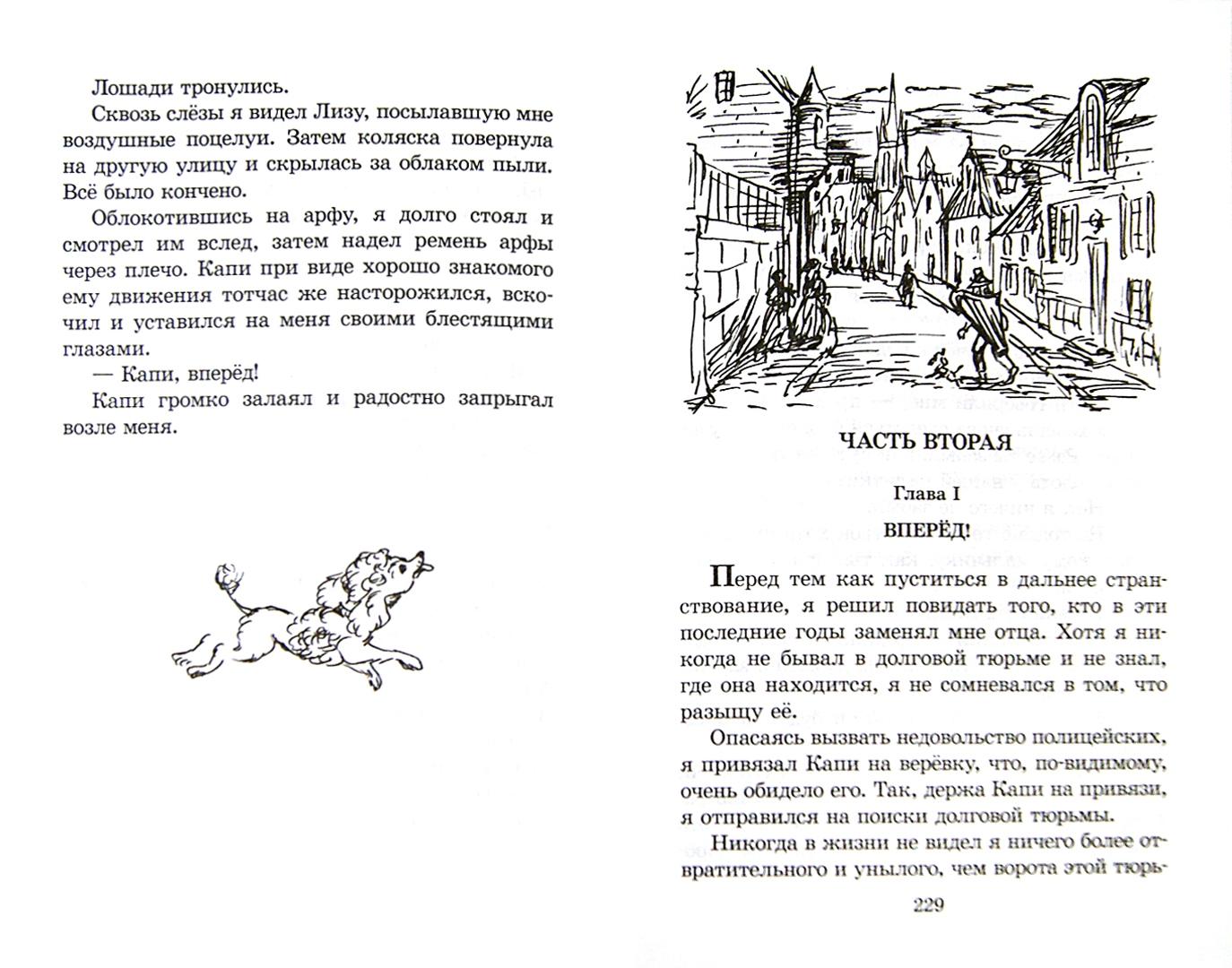 Иллюстрация 1 из 23 для Без семьи - Гектор Мало   Лабиринт - книги. Источник: Лабиринт