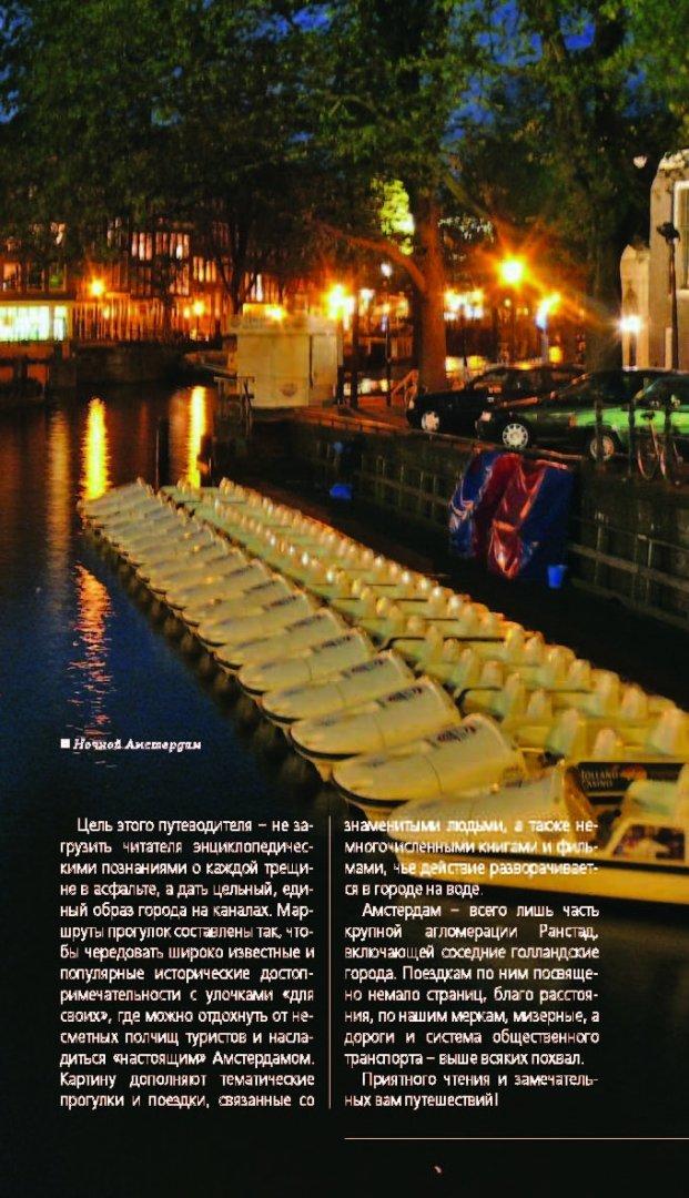 Иллюстрация 4 из 29 для Амстердам - Артур Шигапов | Лабиринт - книги. Источник: Лабиринт