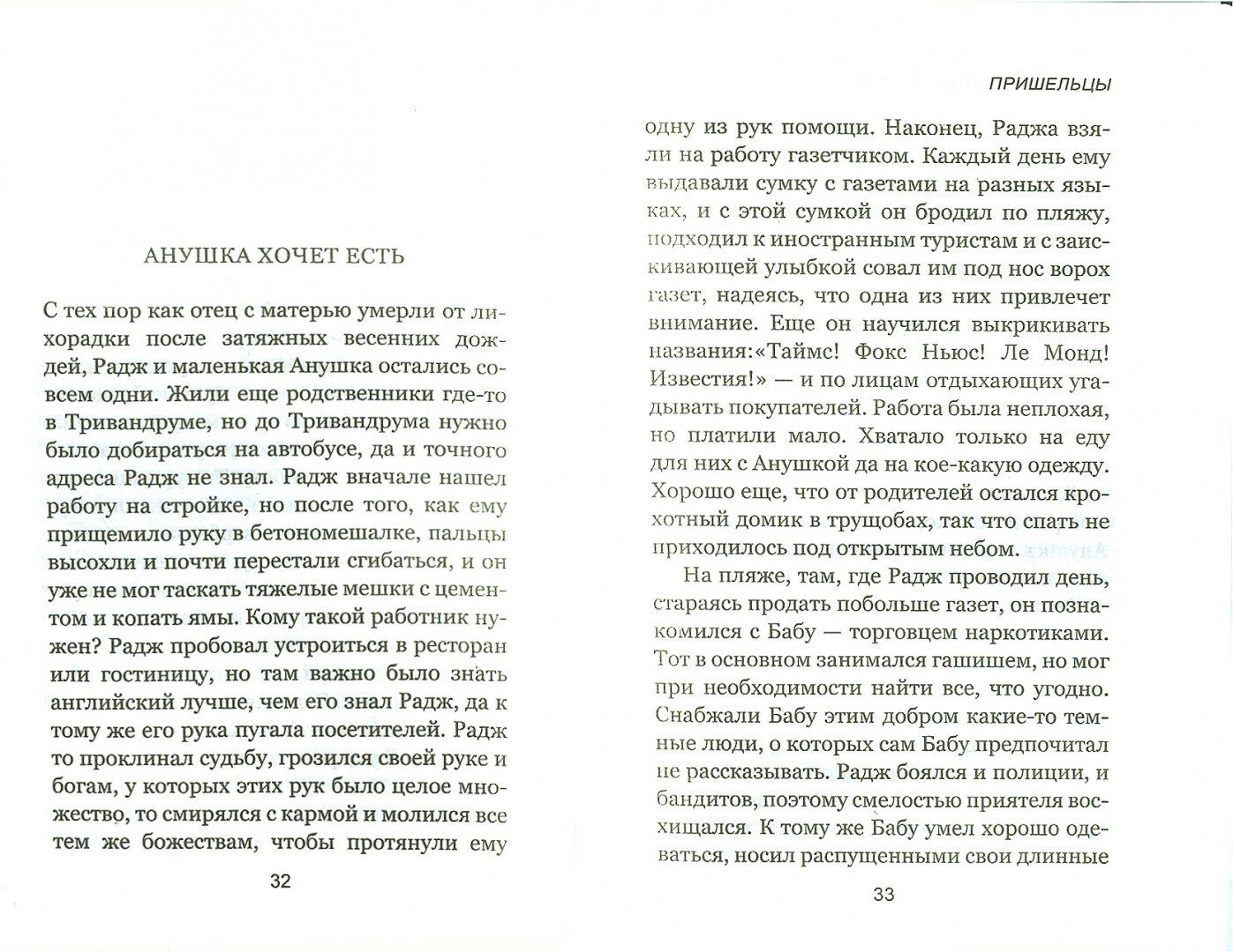 Иллюстрация 1 из 22 для Тимур и его лето: рассказы и повесть - Илья Одегов   Лабиринт - книги. Источник: Лабиринт