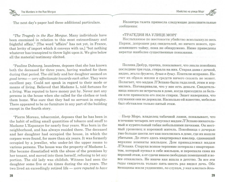 Иллюстрация 1 из 7 для Убийство на улице Морг (+CD) - Эдгар По | Лабиринт - книги. Источник: Лабиринт