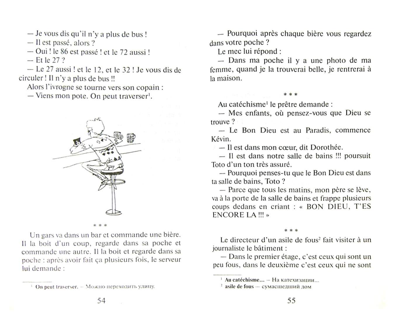 Иллюстрация 1 из 24 для Французский шутя   Лабиринт - книги. Источник: Лабиринт