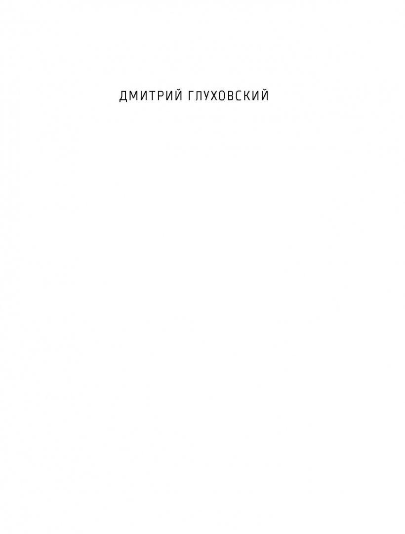 Иллюстрация 1 из 27 для Будущее - Дмитрий Глуховский | Лабиринт - книги. Источник: Лабиринт