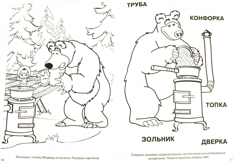 """Иллюстрация 1 из 7 для Раскраска-отгадалка """"Маша и Медведь"""" (№ 1156)   Лабиринт - книги. Источник: Лабиринт"""