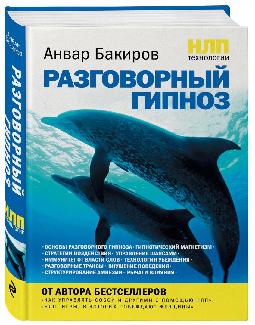 Иллюстрация 1 из 18 для НЛП-технологии. Разговорный гипноз - Анвар Бакиров | Лабиринт - книги. Источник: Лабиринт