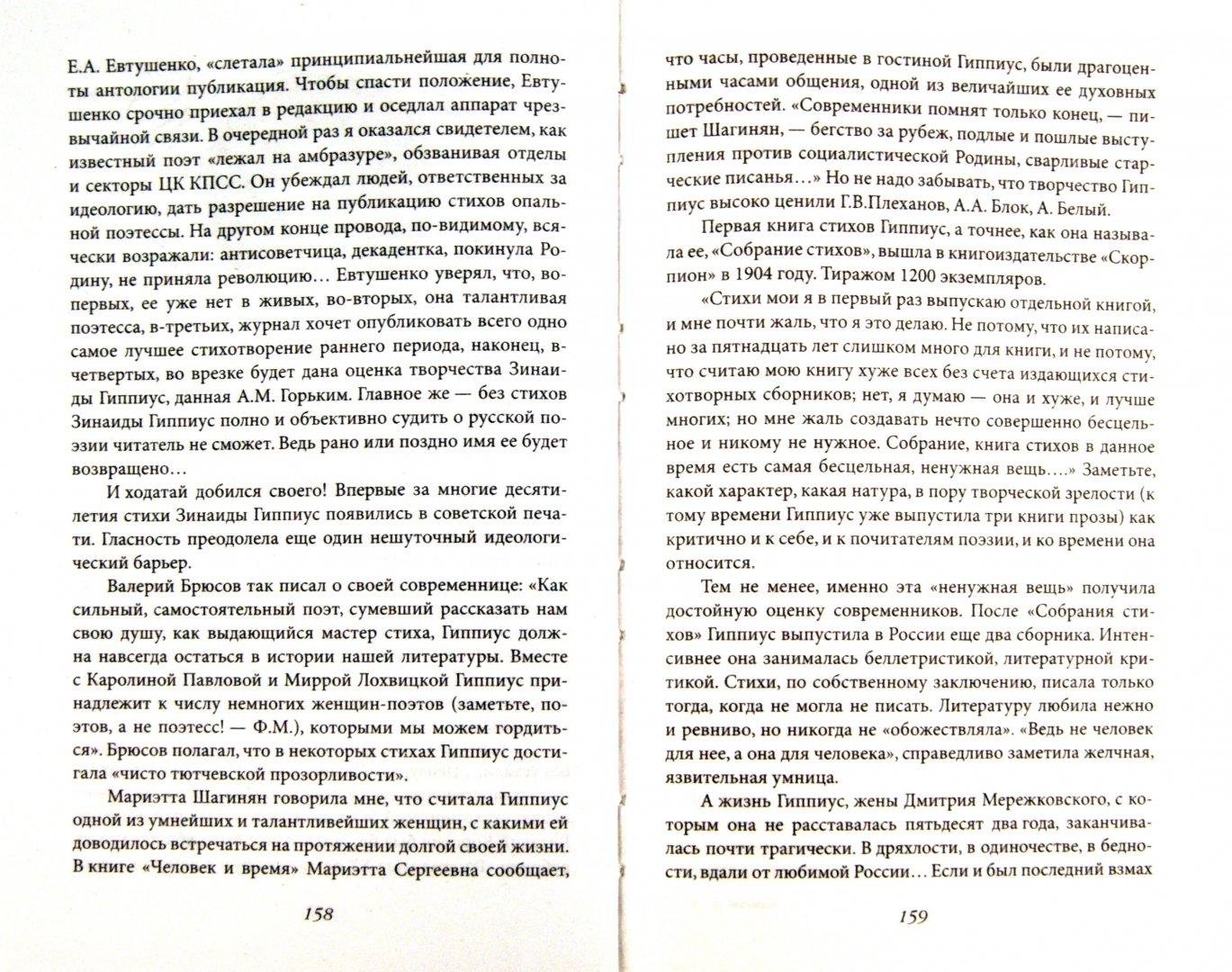 Иллюстрация 1 из 9 для Сильные женщины: их боялись мужчины - Феликс Медведев | Лабиринт - книги. Источник: Лабиринт
