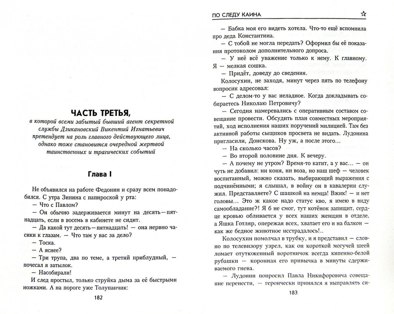 Иллюстрация 1 из 29 для По следу Каина - Вячеслав Белоусов | Лабиринт - книги. Источник: Лабиринт