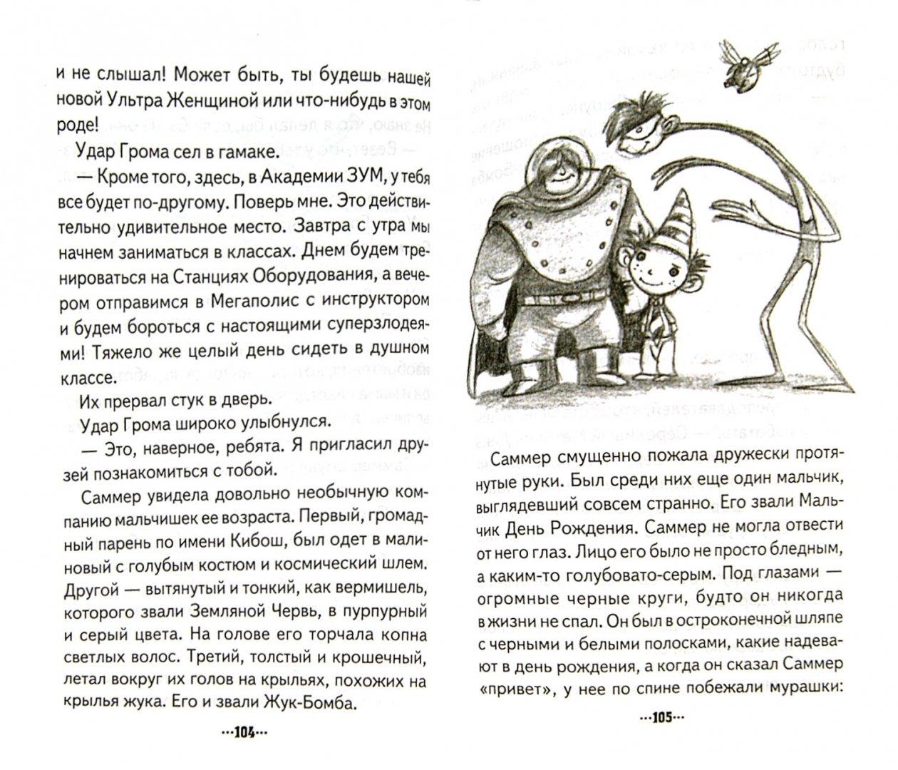 Иллюстрация 1 из 23 для Поразительные приключения в Академии Зум - Джейсон Летко   Лабиринт - книги. Источник: Лабиринт