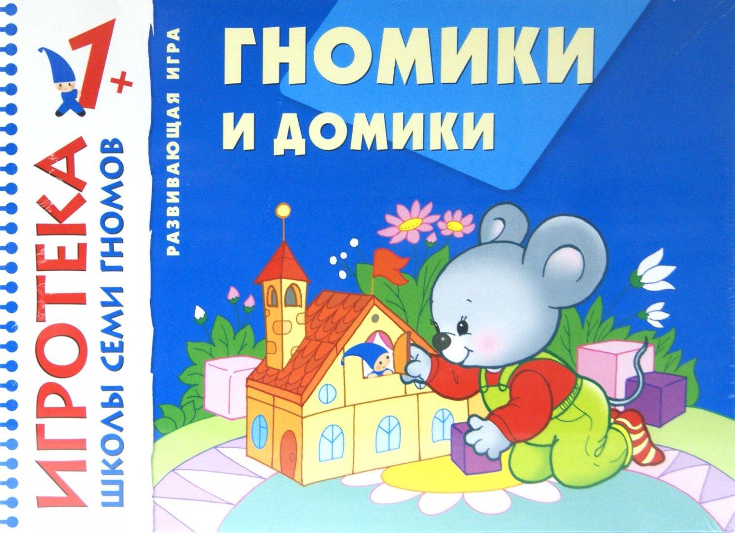 Иллюстрация 1 из 18 для Гномики и домики. Знакомство с цветом. Развивающая игра для детей от 1 года | Лабиринт - игрушки. Источник: Лабиринт