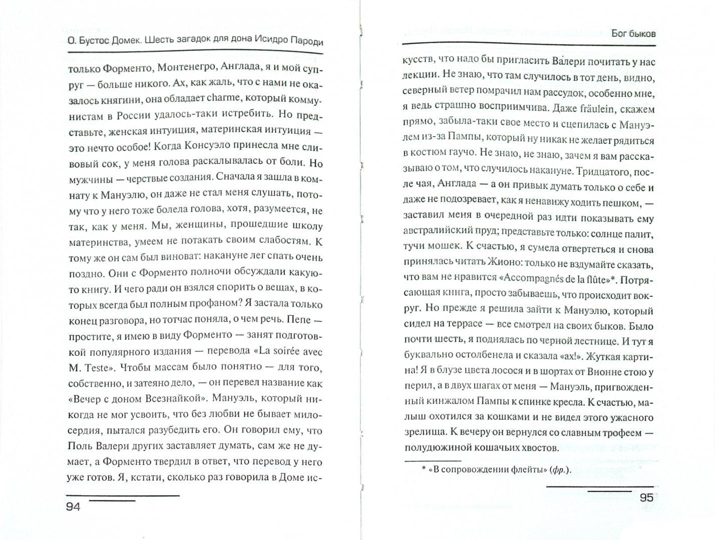 Иллюстрация 1 из 21 для Шесть загадок для дона Исидро Пароди - Хорхе Борхес | Лабиринт - книги. Источник: Лабиринт