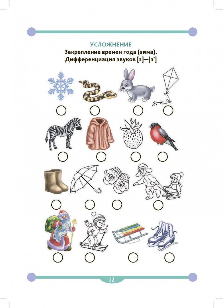 Картинки по развитию фонематического слуха у детей