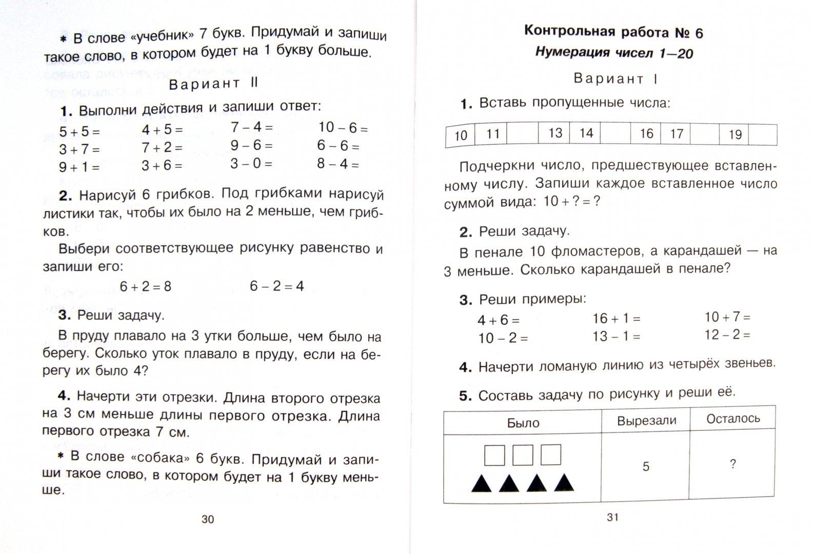 Иллюстрация 1 из 5 для Контрольные и проверочные работы по математике: 1-2 классы - Марина Остапенко | Лабиринт - книги. Источник: Лабиринт