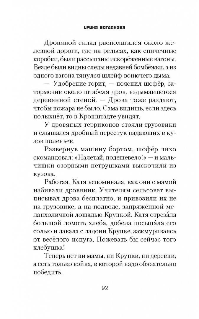 Иллюстрация 15 из 49 для Мера бытия - Ирина Богданова | Лабиринт - книги. Источник: Лабиринт
