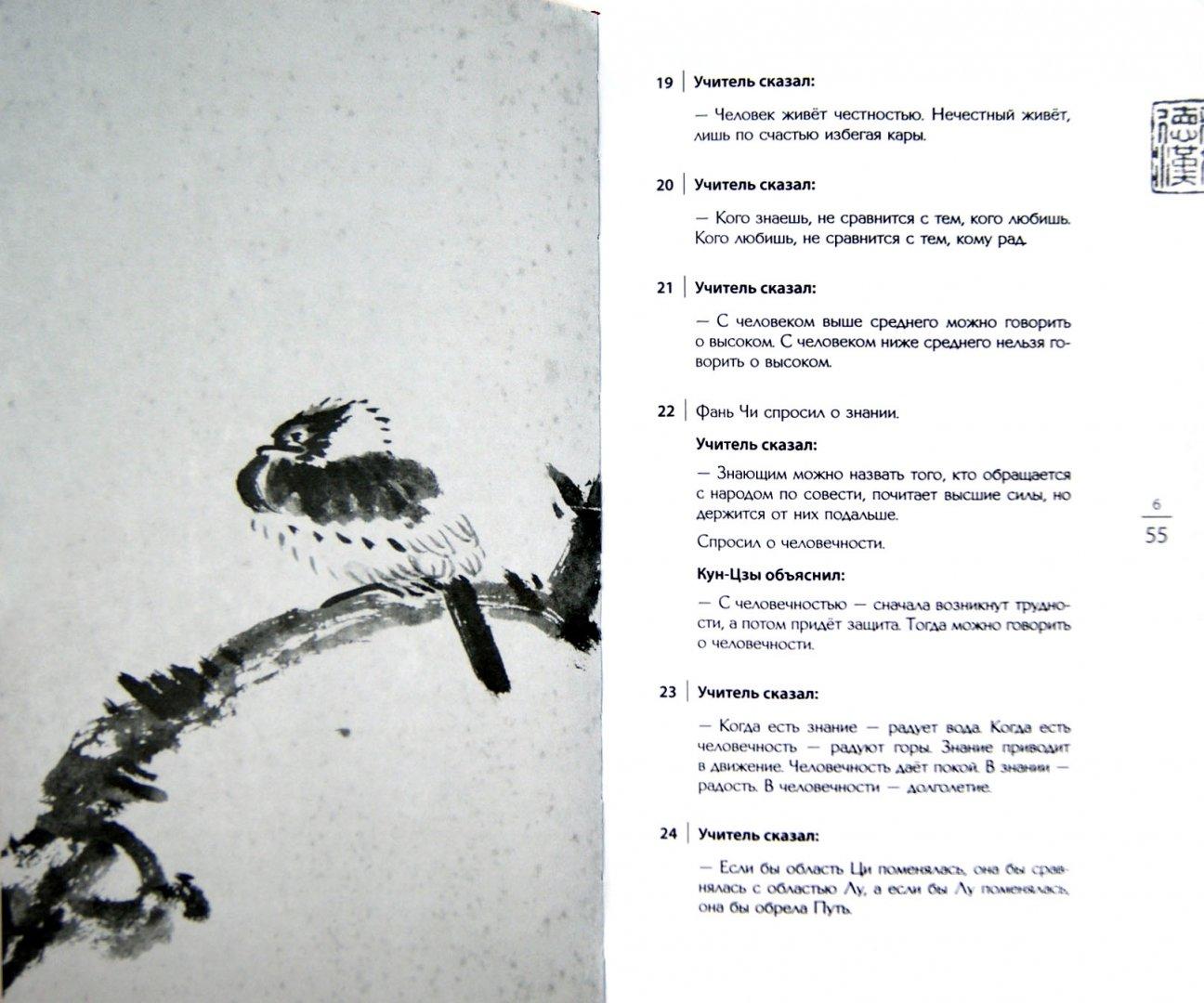 Иллюстрация 1 из 4 для Рассуждения в изречениях - Конфуций | Лабиринт - книги. Источник: Лабиринт